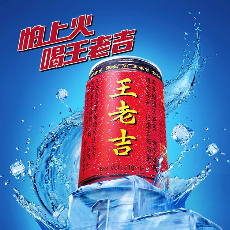 王老吉抖音短视频形象运营
